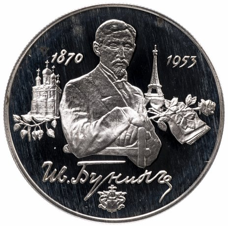 """купить 2 рубля 1995 ММД """"125-летие со дня рождения И.А. Бунина"""""""