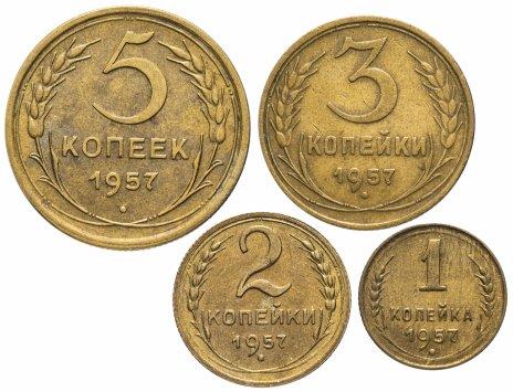 купить Набор монет 1957 года 1, 2, 3  и 5 копеек (4 монеты)
