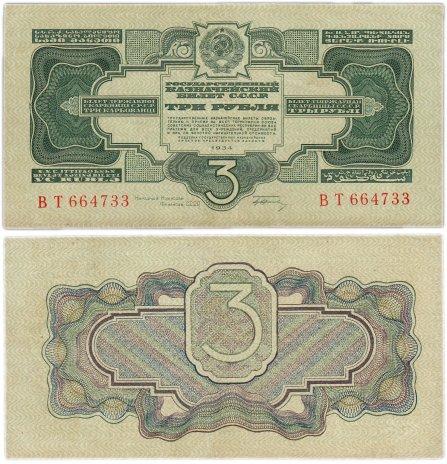 купить 3 рубля 1934 с подписью, тип литер Большая/Большая