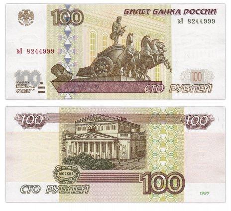 купить 100 рублей 1997 (модификация 2001), тип литер маленькая/Большая