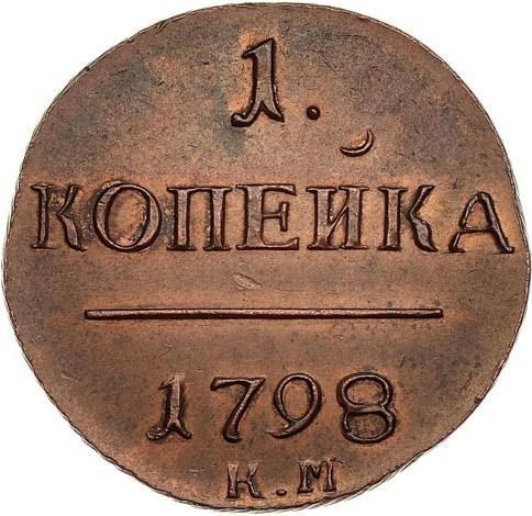 купить 1 копейка 1798 года КМ новодел
