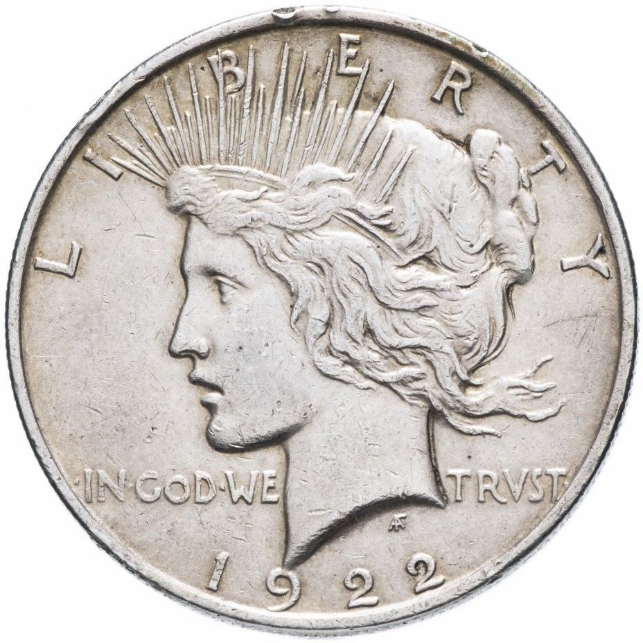 купить США 1 доллар 1922