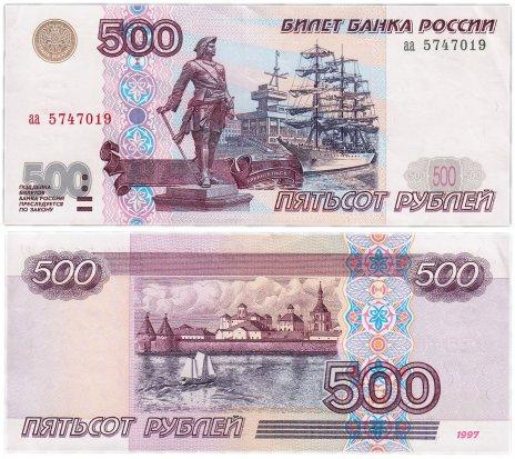 купить 500 рублей 1997 серия аа