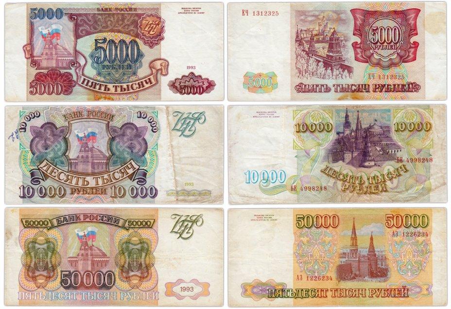 купить Набор банкнот образца 1993 года (без модификации) 5000, 10000 и 50000 рублей (3 боны)