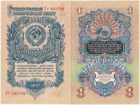 купить 1 рубль 1947 (16 лент, первый тип шрифта, литеры расставлены)