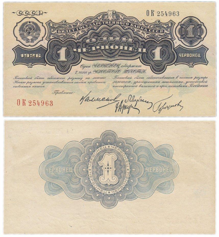 купить 1 червонец 1926 ПРЕСС