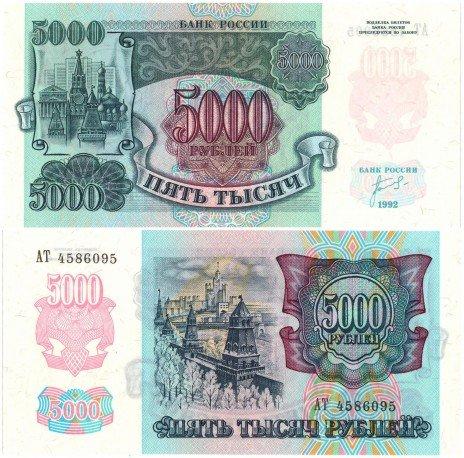 купить 5000 рублей 1992, ПРЕСС