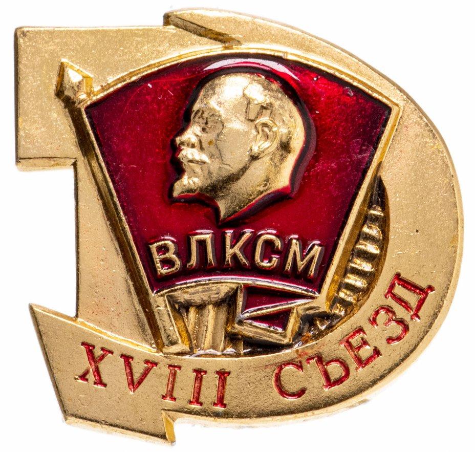 купить Значок XVIII Съезд ВЛКСМ (Разновидность случайная )