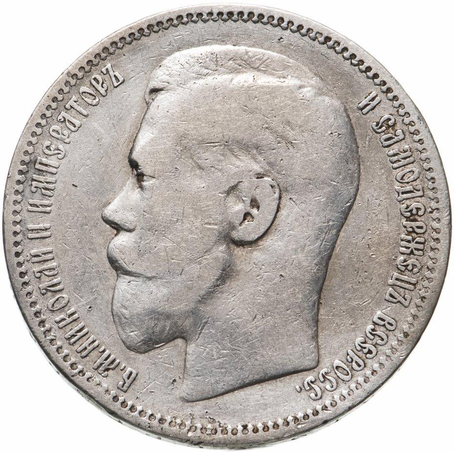 купить 1 рубль 1898 *