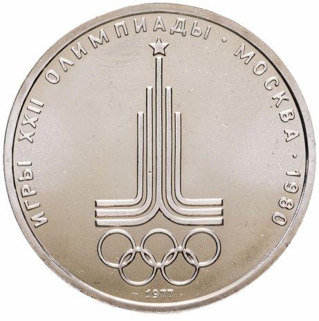 """купить 1 рубль 1977 Олимпиада-80 """"Эмблема Олимпийских игр"""""""