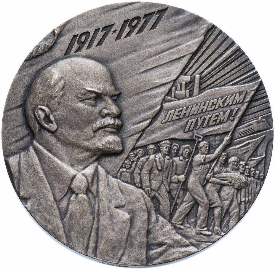 """купить Медаль """"60 лет Великой Октябрьской социалистической революции"""""""