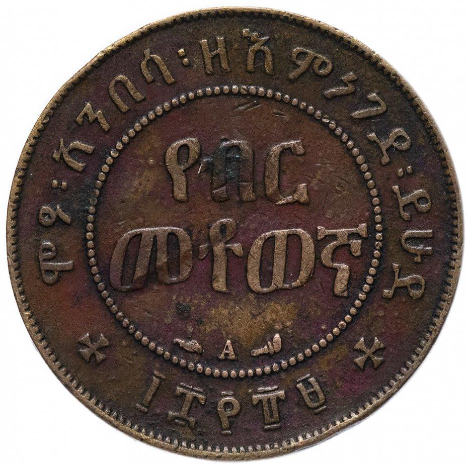 купить Эфиопия 1/100 быра (birr) 1897