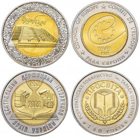 купить Украина набор из 4-х монет 5 гривен 2002-2009
