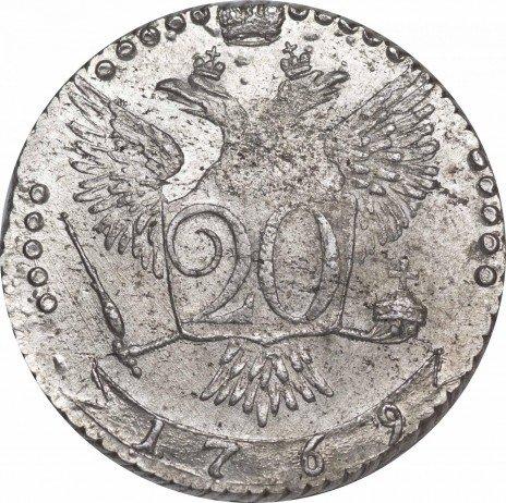 купить 20 копеек 1769 года ММД