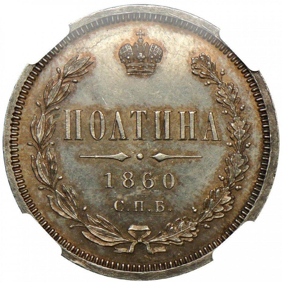 купить полтина 1860 года СПБ-ФБ орёл меньше
