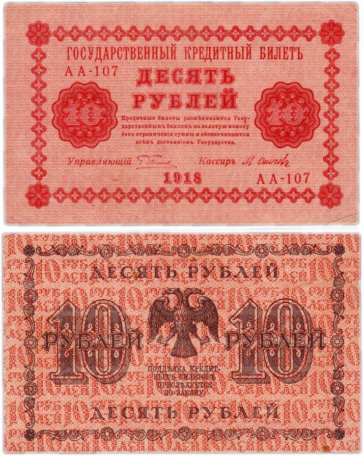 купить 10 рублей 1918