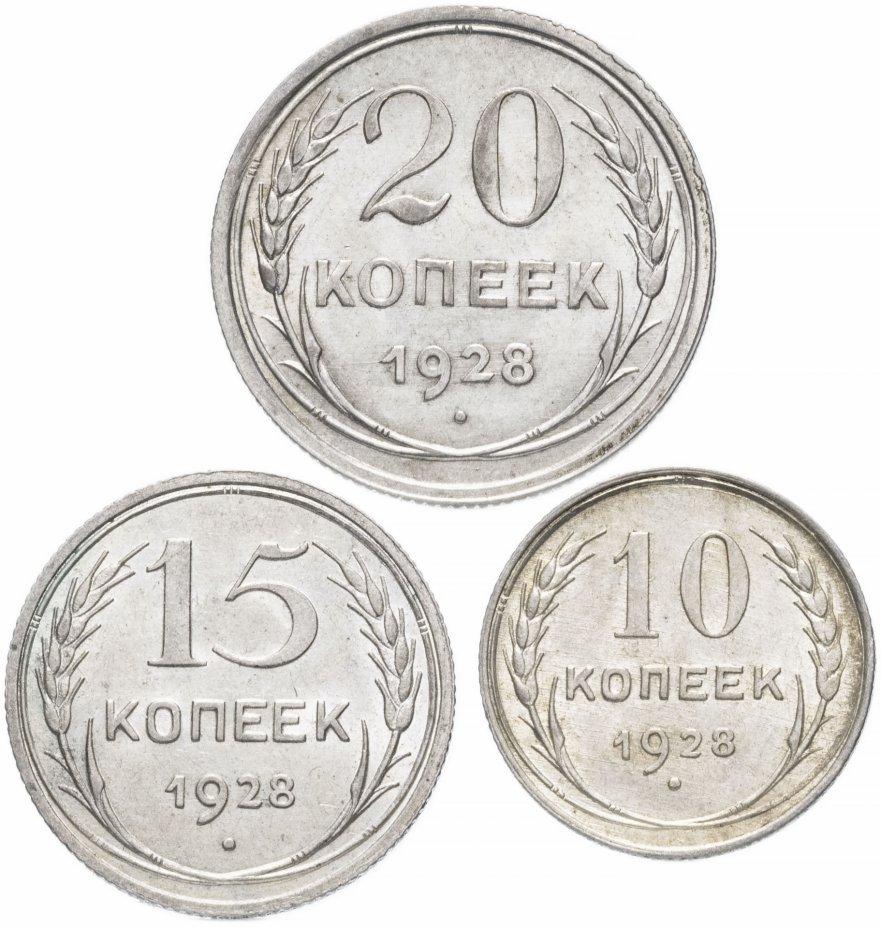 купить Набор монет 1928 года 10, 15 и 20 копеек (3 монеты) штемпельный блеск