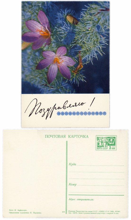 """купить Открытка (открытое письмо)  """"Поздравляю!"""" фото М. Анфингера 1969"""