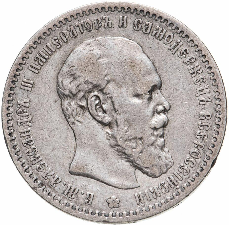 купить 1 рубль 1890 (АГ)  голова малая