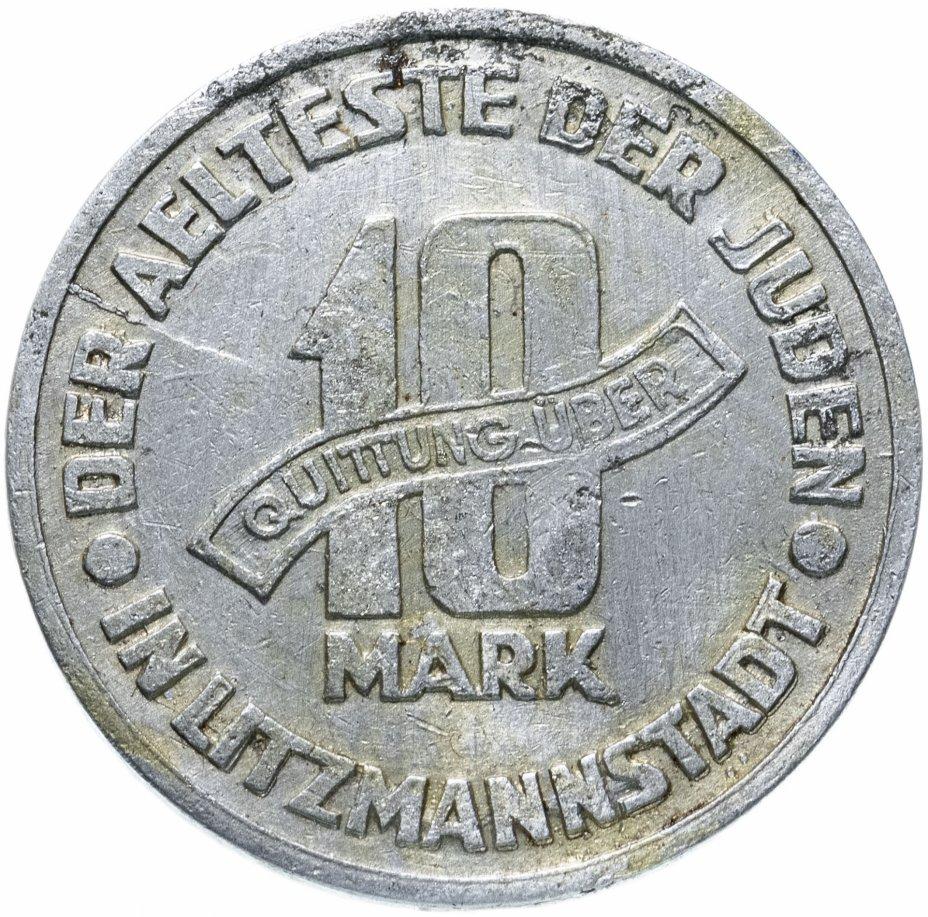 купить 10 марок 1943 Лодзинское гетто