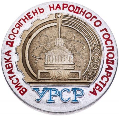 """купить Значок  ВДНХ СССР """"ВДНХ УРСР """", Булавка"""