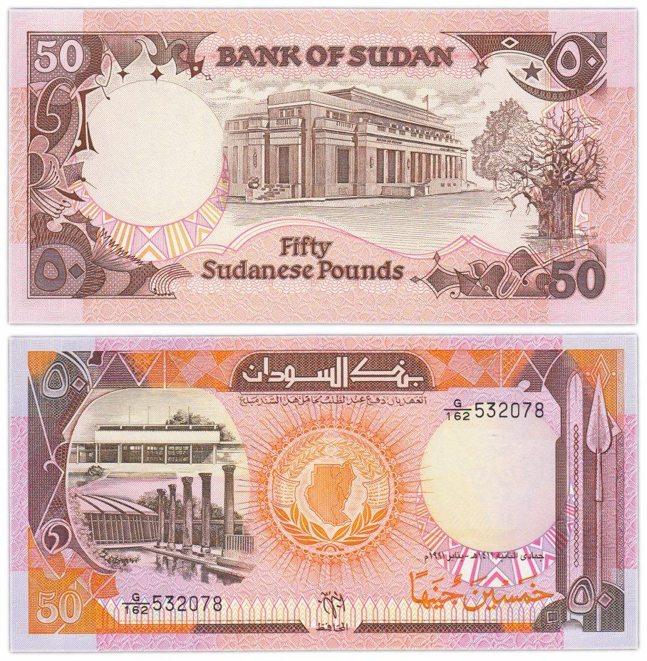 купить Судан 50 фунтов 1991
