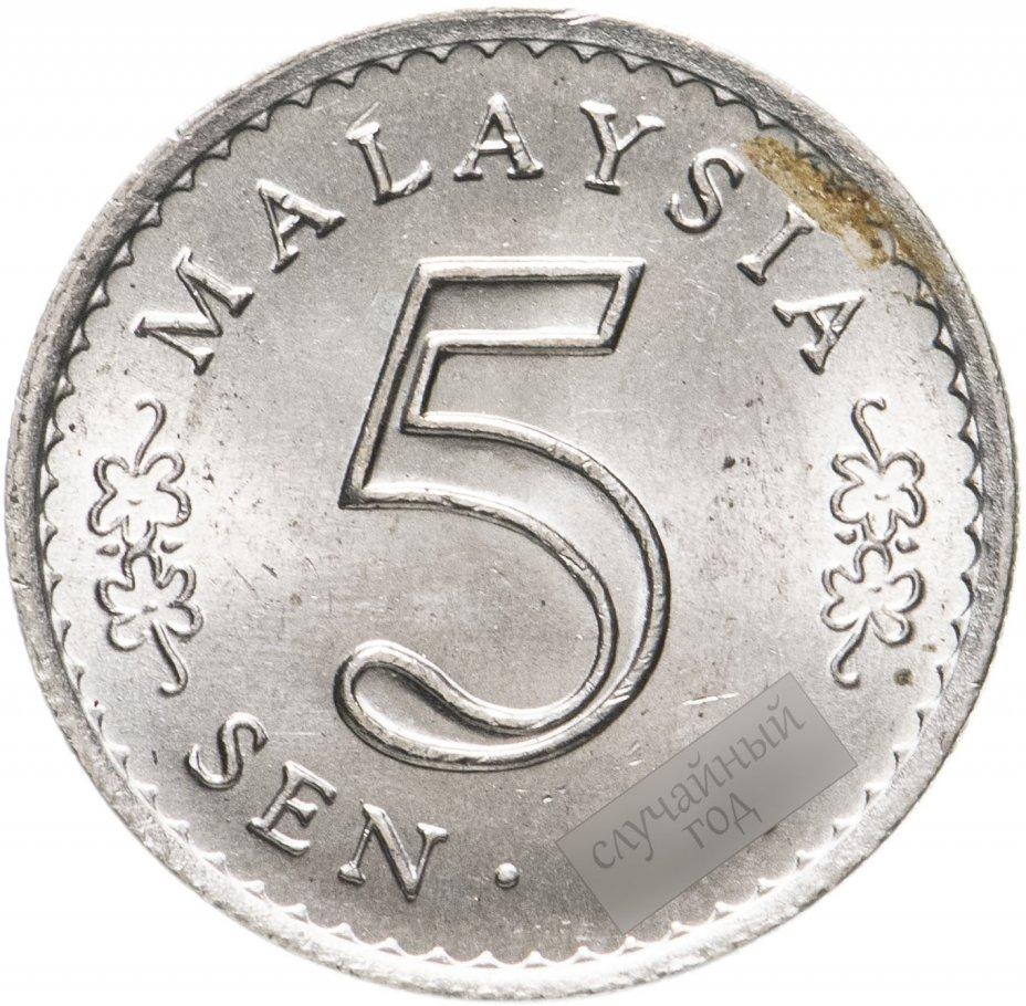 купить Малайзия 5 сенов (sen) 1967-1988, случайная дата