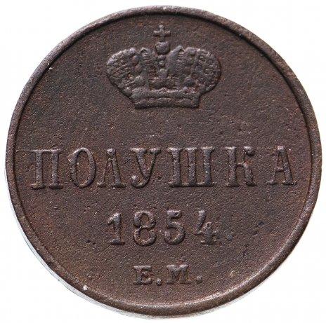 купить полушка 1854 ЕМ