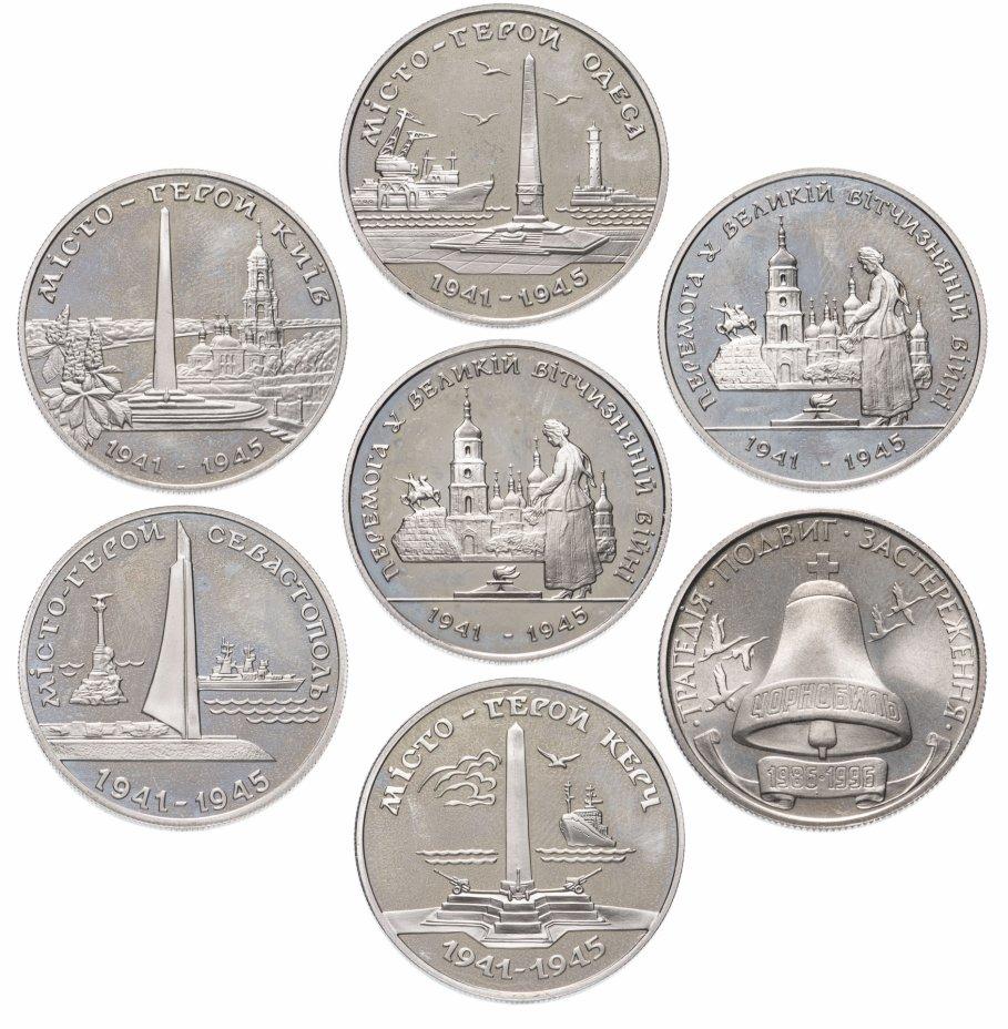 купить Украина набор из 7 монет 200000 карбованцев 1995-1996