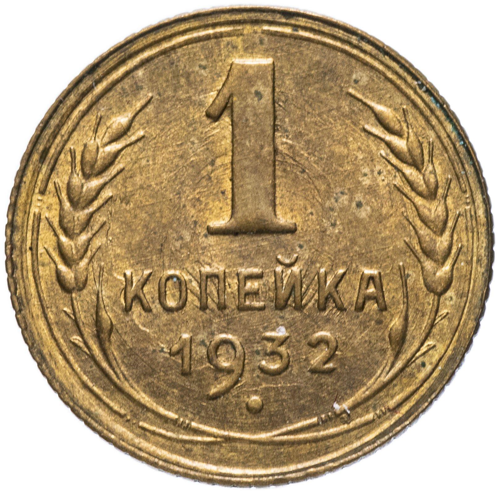 Открытка 1932 стоимость