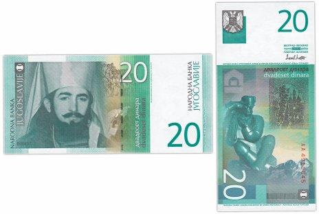 купить Югославия 20 динар 2000