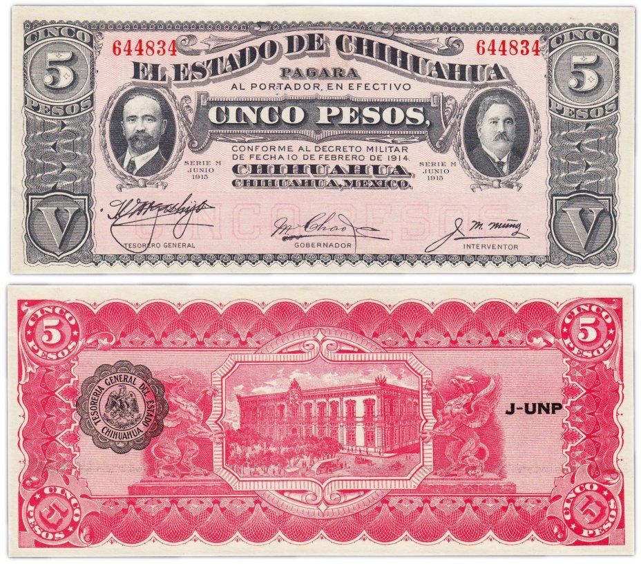 купить Мексика 5 песо 1914 (1915) (Pick s532A) 6 значный номер