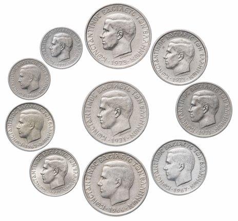купить Греция набор из 10 монет 1966-1973