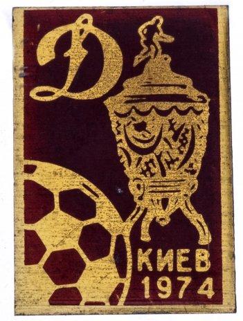 купить Значок Динамо Киев Чемпион  и Обладатель кубка СССР  по футболу 1974  (Разновидность случайная )