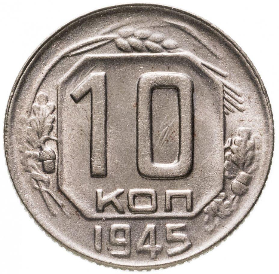 купить 10 копеек 1945
