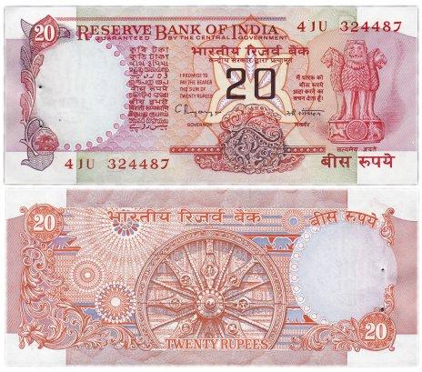 """купить Индия 20 рупий 1970-98 (Pick 82i) """"Литера B"""" отверстия от степлера"""