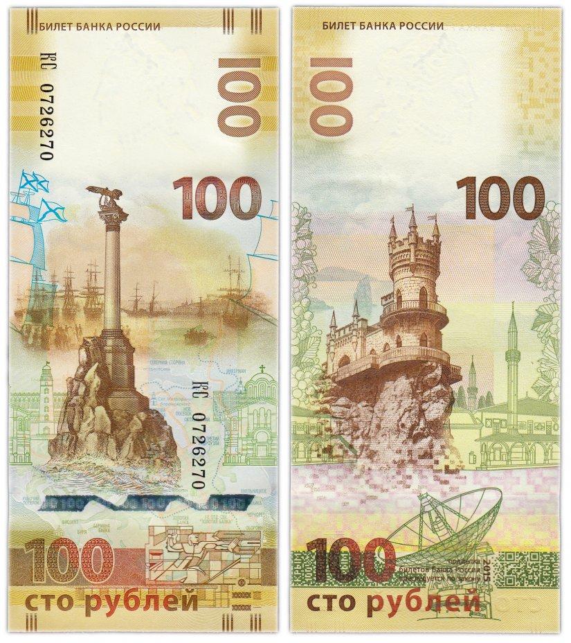 купить 100 рублей 2015 Крым, красивый номер (радар) КС0726270
