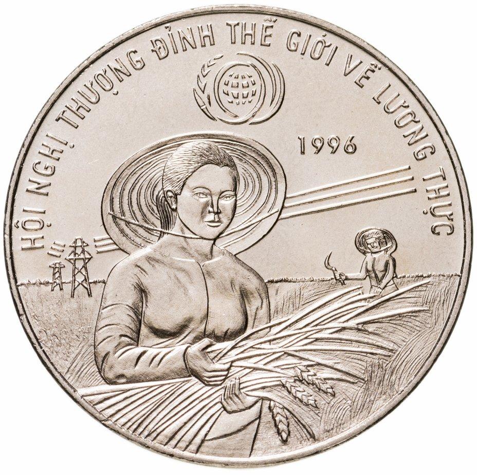 купить 10 донгов (dong) 1996   ФАО— Международный Продовольственный Саммит  Вьетнам