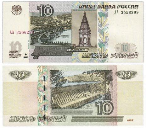 купить 10 рублей 1997 (модификация 2004) серия АА