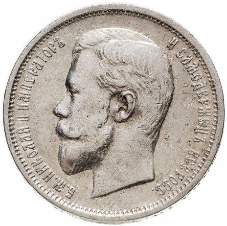 купить 50 копеек 1910 ЭБ, Биткин №89(R)