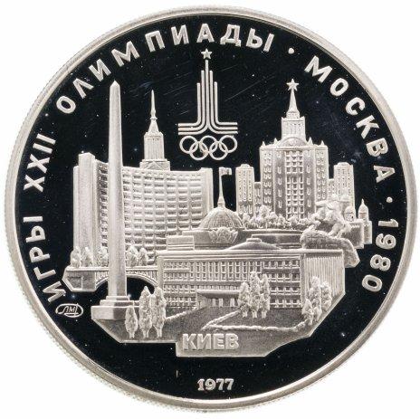"""купить 5 рублей 1977 ЛМД """"XXII Олимпиада 1980г в Москве - Киев"""""""