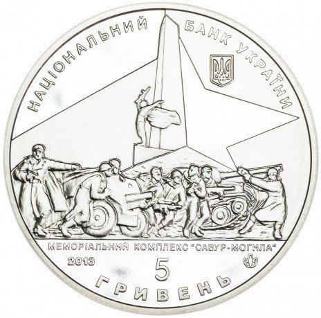 купить Украина 5 гривен 2013 Освобождение Донбасса