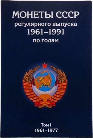 купить Набор альбомов-планшетов для регулярных монет СССР 1961-1991 (комплект 2 альбома)