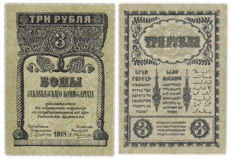 купить Закавказье 3 рубля 1918