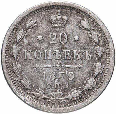 купить 20 копеек 1879 СПБ-НФ