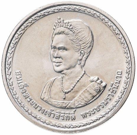 """купить Таиланд 20 бат 2007 """"75 лет со дня рождения Королевы Сирикит"""""""