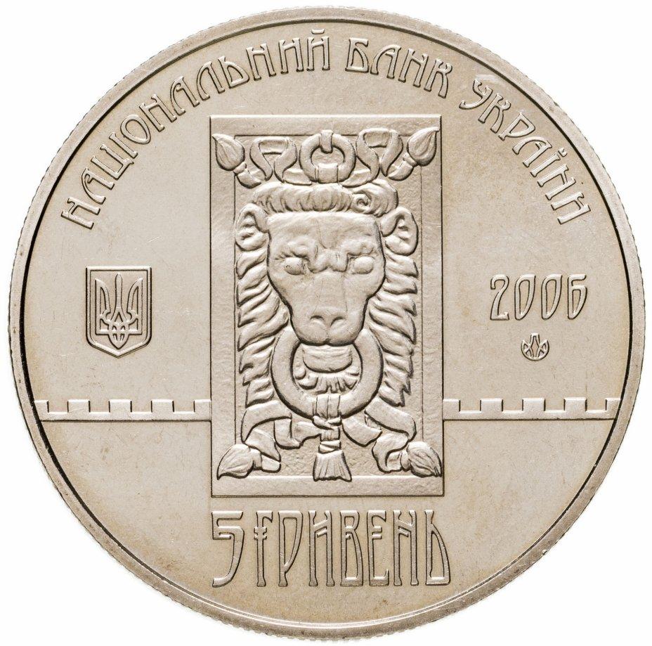 """купить 5 гривен 2006 """"750 лет городу Львов"""""""