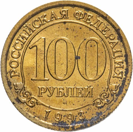 купить 100 рублей 1993 ММД Арктикуголь, о. Шпицберген
