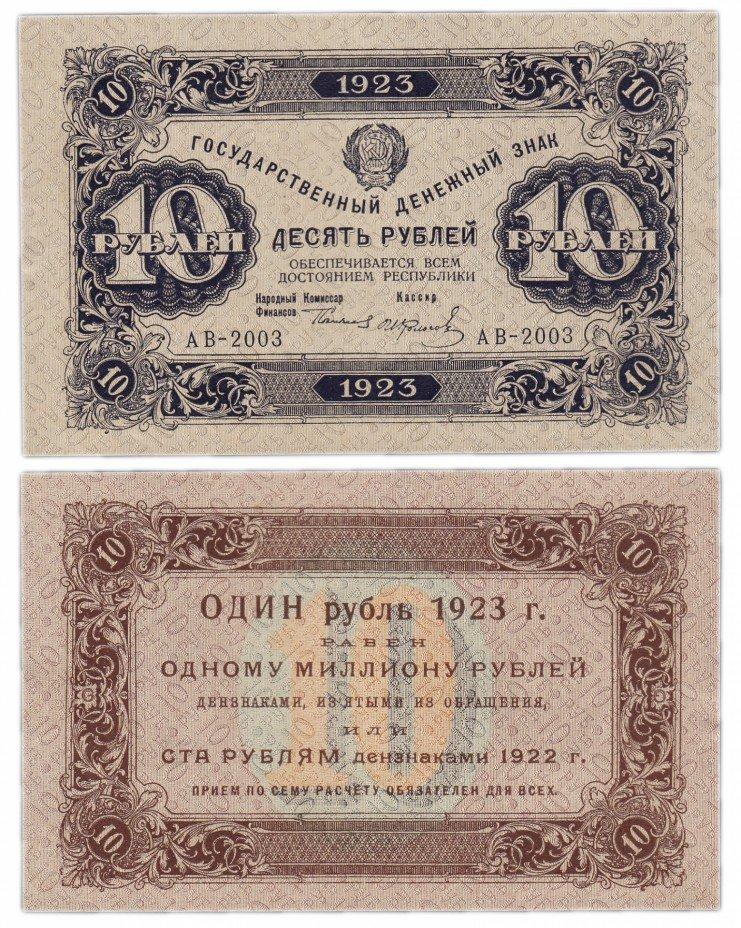 купить 10 рублей 1923 1-й выпуск, кассир Колосов