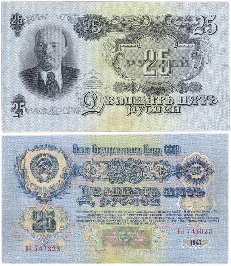 купить 25 рублей 1947 (1957) 15 лент в гербе, тип литер Большая/Большая, 1-й тип шрифта
